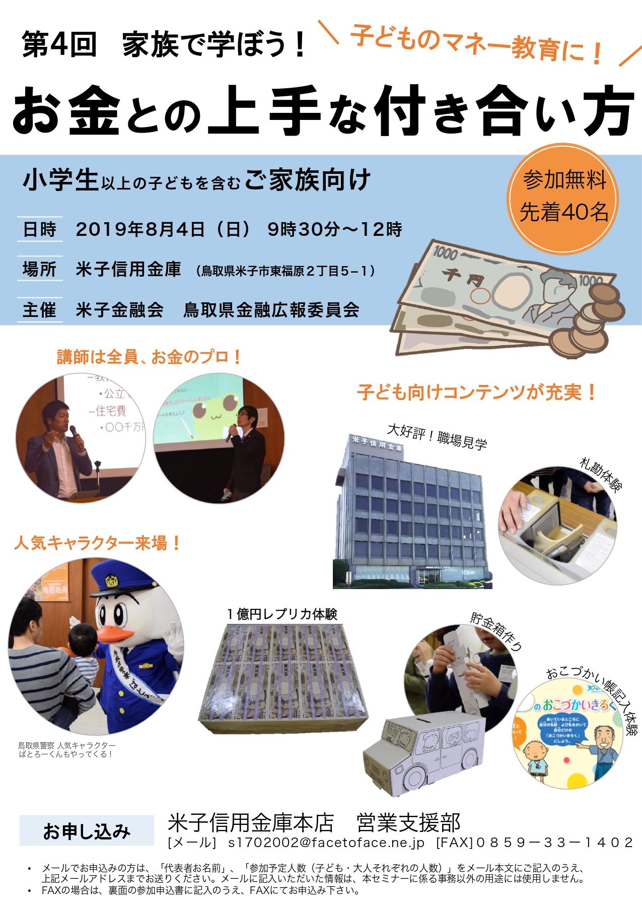チラシ_第4回金融セミナー_page-0001