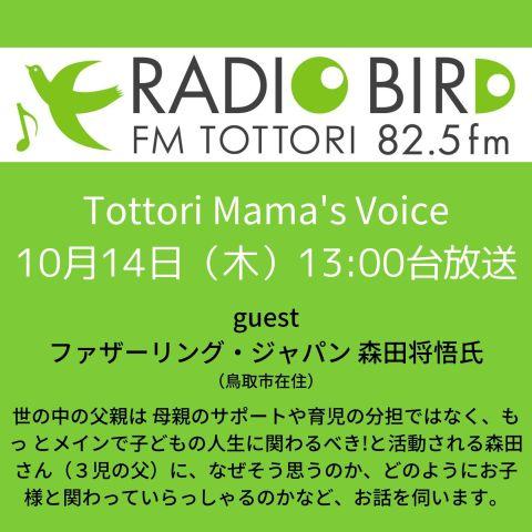 Tottori Mama's Voiceのコピー (1)
