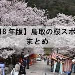 2018年鳥取の桜スポットまとめ
