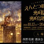 西野亮廣さんが鳥取にやってくる!「えんとつ町のプペル」光る絵本展が鳥取砂丘で開催 -鳥取市