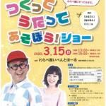 わくわくさんがわらべ館にやってくる!「久保田雅人とつくってうたってあそぼう!ショー」が2020年3月15日(日)開催