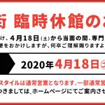 イオンモール鳥取北の専門店街が4月18日(土)から臨時休館