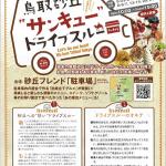 鳥取砂丘サンキュードライブスルーが5月23日(土)から開始!鳥取市内の地元グルメ9店が集結