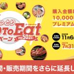 とっとりGo To Eatプレミアム付食事券の利用期間・販売期間がさらに延長!2021年8月31日(火)までお得な食事が満喫できる