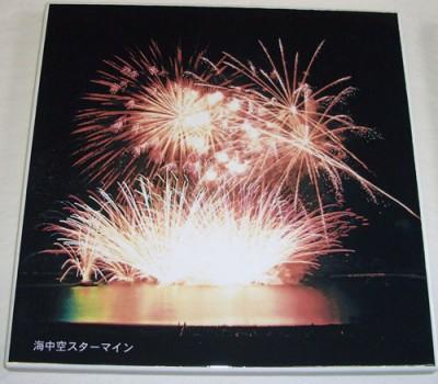 kasiwazaki3