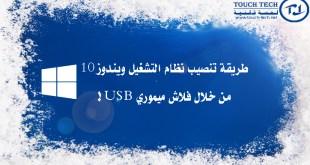 طريقة تنصيب نظام التشغيل ويندوز 10 من خلال فلاش ميموري USB !