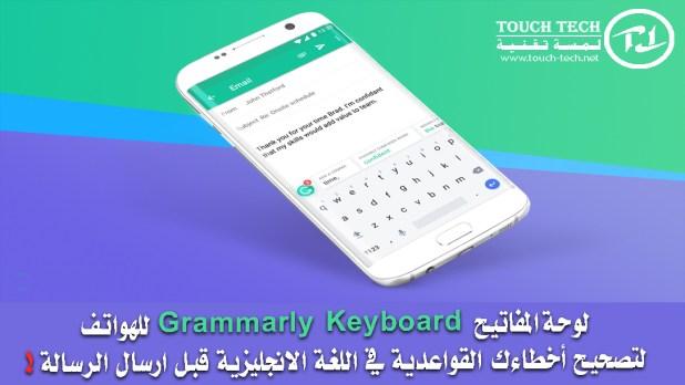 Grammarly Keyboard للهواتف تصحيح أخطاءك القواعدية في اللغة الانجليزية قبل ارسال الرسالة !