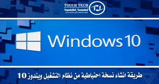طريقة انشاء نسخة احتياطية من نظام التشغيل ويندوز 10