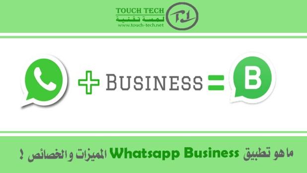 واتس اب تطلق تطبيقها الجديد Whatsapp Business فما هو هذا التطبيق ؟