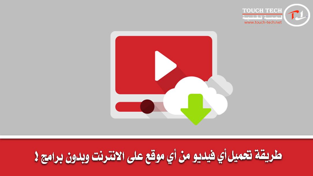 تحميل فيديو من أي موقع على الانترنت وبدون استخدام أي برامج