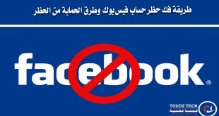 فك حظر حساب فيس بوك وطرق الحماية من الحظر