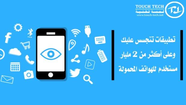 تطبيقات تتجسس عليك وعلى أكثر من 2 مليار مستخدم للهواتف المحمولة