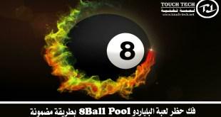 فك حظر لعبة البلياردو8Ball Pool بطريقة مضمونة