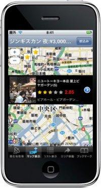 app_tablelog_0.jpg