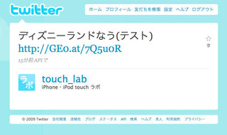 app_sns_twittori_5.jpg