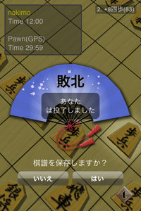 app_game_ishogisalon_10.jpg