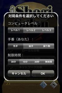 app_game_ishogisalon_2.jpg