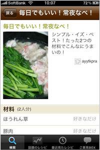 app_life_cookpad_4.jpg