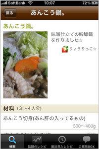 app_life_cookpad_5.jpg