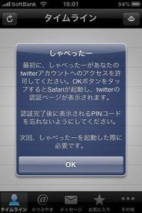app_sns_shabetter_1.jpg