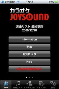 app_music_joysound_1.jpg
