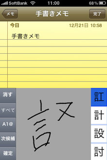 app_prod_handwritingnotes_2.jpg