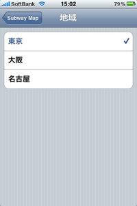 app_travel_japansubwaymap_6.jpg