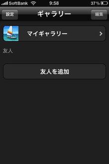 app_photo_mobileme_2.jpg