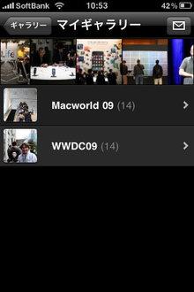 app_photo_mobileme_3.jpg