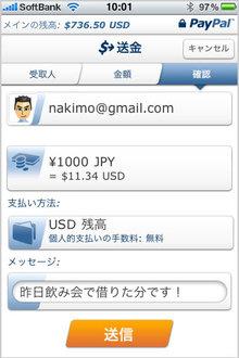 app_fin_paypal_5.jpg