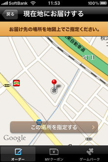app_lifetyle_domino_3.jpg