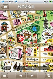app_navi_shitamachi_5.jpg