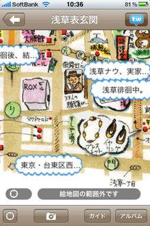 app_navi_shitamachi_7.jpg