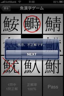 app_ref_sakanahen_8.jpg