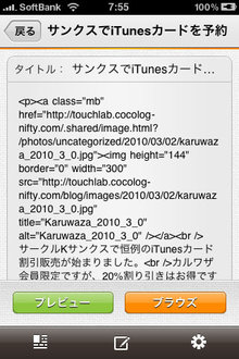 app_sns_cocolog_2.jpg