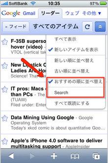 google_reader_search_1.jpg
