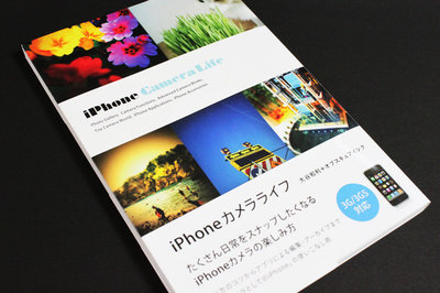 iphone_camera_life_0.jpg