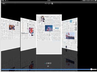 ipad_sankei_hd_2.jpg