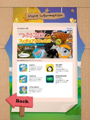 app_game_realtsumineko_9.jpg