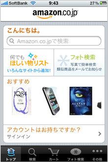 app_life_amazonjp_1.jpg