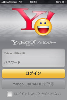 app_sns_yahoomessenger_1.jpg