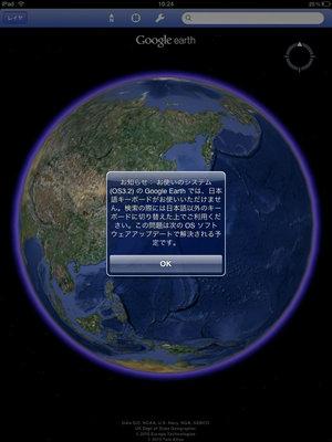 app_travel_googleearth3_1.jpg