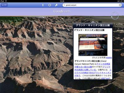 app_travel_googleearth3_4.jpg