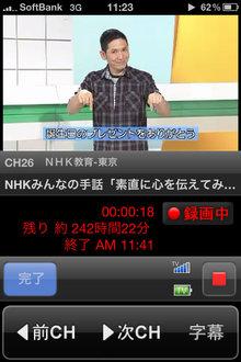iphone4_ipad_oneseg_3.jpg