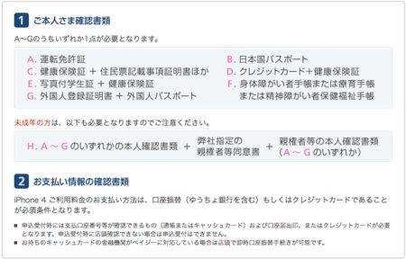 iphone4_reservation_2.jpg
