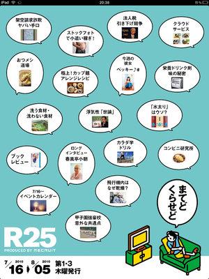 app_book_r25hd_1.jpg