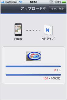 app_prod_ndrive_3.jpg
