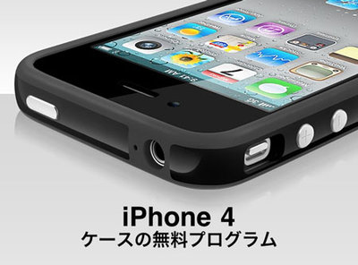 iphone4_free_bumper_program_0.jpg