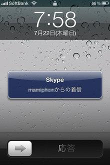 skype_background_1.jpg