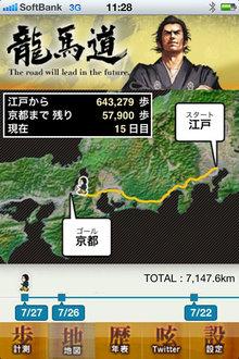 app_health_ryomado_2.jpg